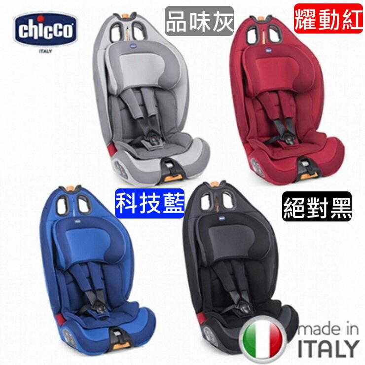 【寶貝樂園】chicco-Gro-Up 123成長型安全汽座 灰/紅/藍/黑