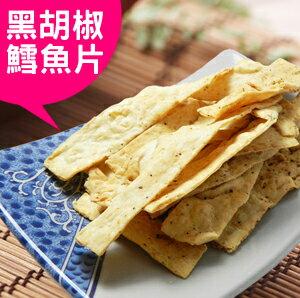 黑胡椒鱈魚片 150g ~信全 ~ 海味零嘴