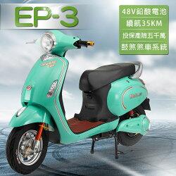 (客約) 【e路通】EP-3 大鯨魚 48V 鉛酸 鼓煞煞車 前後雙液壓避震系統 電動車(買再送摺疊車)