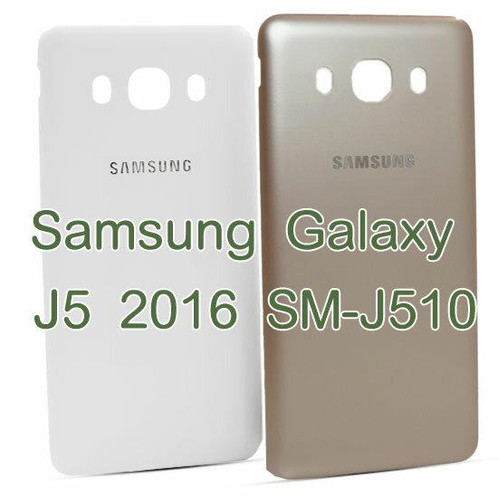 【原廠NFC電池蓋】三星 SAMSUNG Galaxy J5 2016 SM-J510 電池蓋/背蓋/後蓋/外殼-ZW