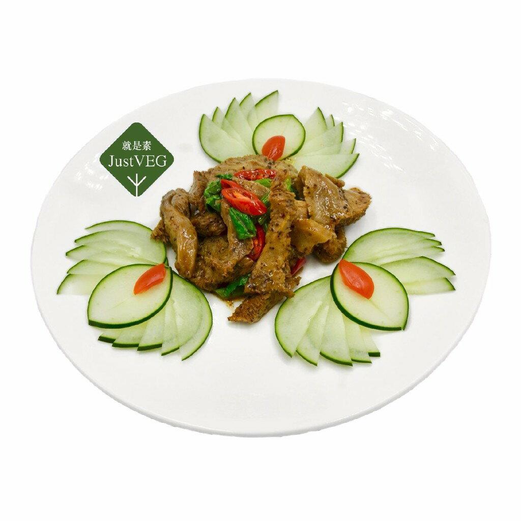 旺根 胡椒猴菇毛柳(300g/1800g)蛋素 素食 黑胡椒 猴頭菇 素料 加熱即食