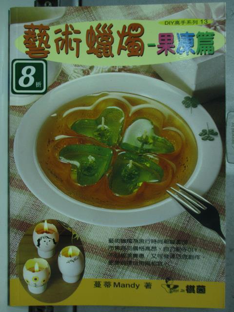【書寶二手書T6/美工_HDM】藝術蠟燭-果凍篇_蔓蒂