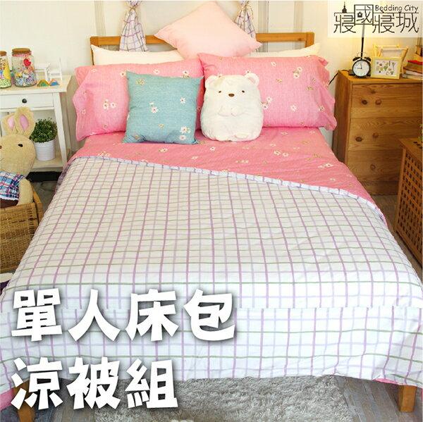 單人床包涼被3件組-春天の格紋 【精梳純棉、吸濕排汗、觸感升級】台灣製造 # 寢國寢城 0