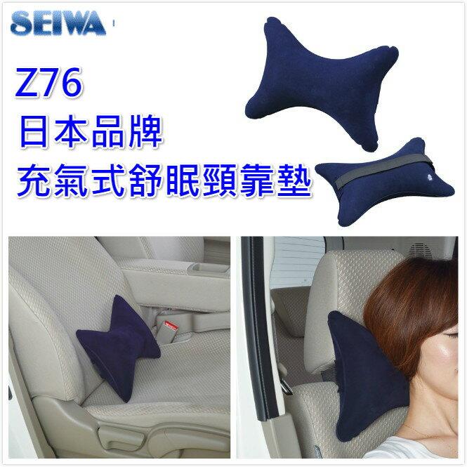 ~禾宜 ~頸枕 頭枕 SEIWA Z76 充氣式舒眠頸靠墊 頸枕 頭枕 1入裝