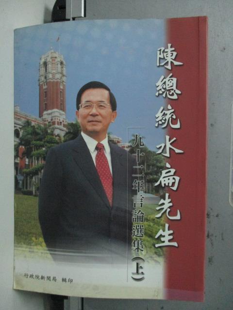 ~書寶 書T4/社會_LES~陳總統水扁先生九十二年言論選集 上 _行政院