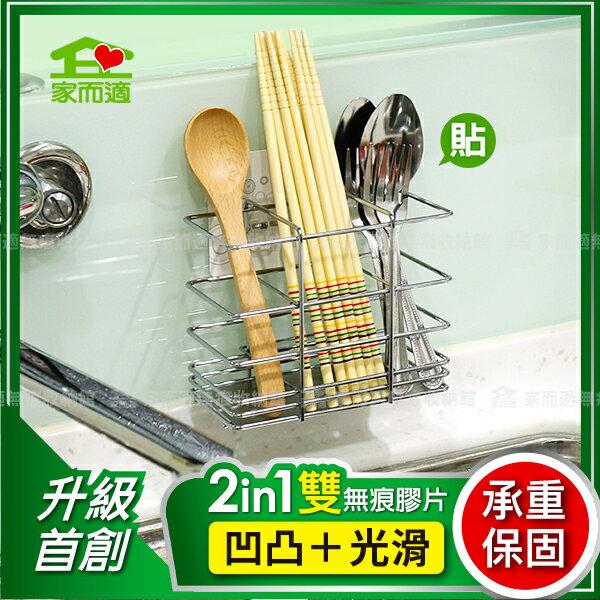 家而適筷子湯匙刀叉壁掛架-瀝水架 廚房浴室免釘鑽無痕收納架 多功能置物架 新升級2in1雙無痕膠片 台灣製造 高耐重 粗糙凹凸牆面可用 0