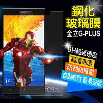 金立G-PLUS E7mini E7 E6 E3 鋼化玻璃膜 9H 0.3mm弧邊 防爆裂鋼化膜 防污 耐刮 高清保護貼 螢幕貼膜