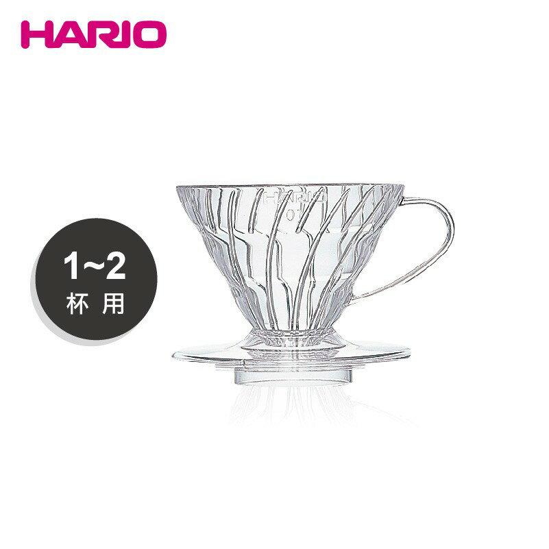 日本 HARIO V60螺旋濾杯 1~2杯 (VD-01T)