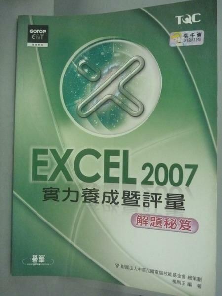 ~書寶 書T9/電腦_XEG~Excel 2007實力養成暨評量解題秘笈_楊明玉