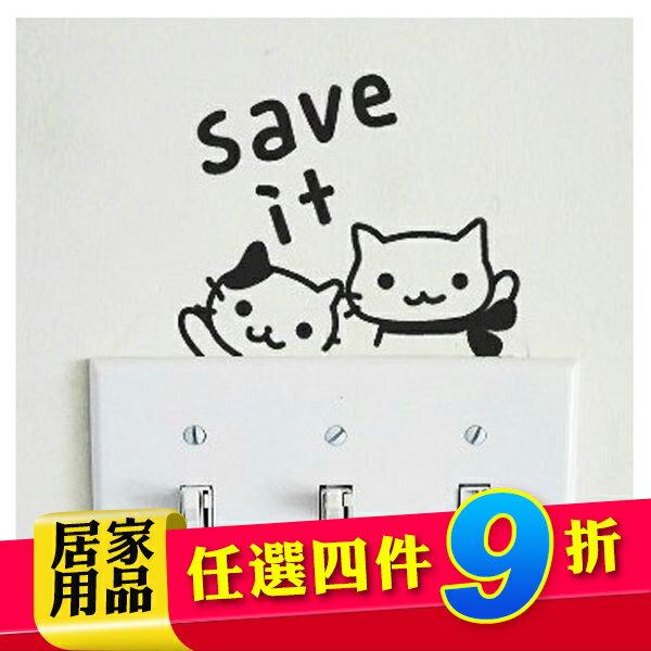 可愛 貓咪 開關貼 壁貼 窗貼 壁紙 玻璃貼紙 室內 居家 DIY 黑色(78-3752)