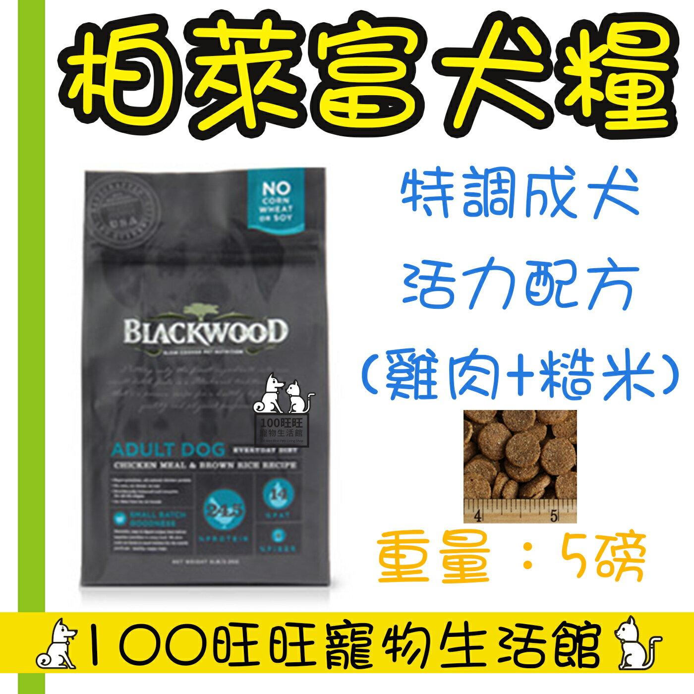 BLACKWOOD 柏萊富 特調成犬 活力配方 5lb (雞肉+糙米) 2.2kg