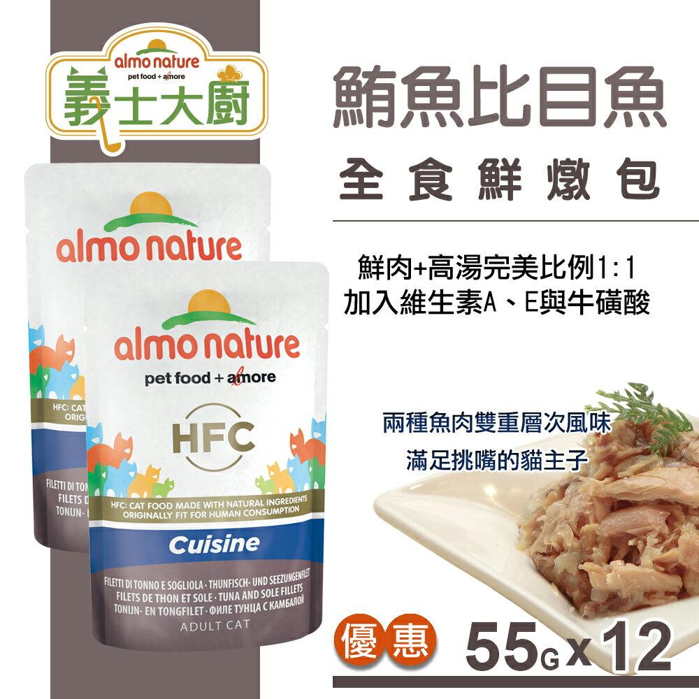 【SofyDOG】義士大廚全食鮮燉包-鮪魚比目魚55g(12件組)