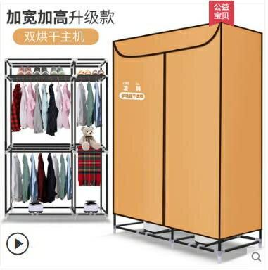 乾衣機 凌利大容量干衣機家用衣服烘干機靜音速干衣器省電殺菌烘衣機櫃 宜品