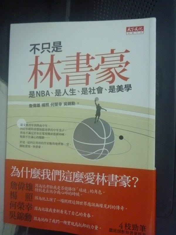【書寶二手書T8/心靈成長_LEH】不只是林書豪-是NBA.是人生.是社會.是美學_詹偉雄