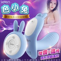 好棒棒棒推薦到LETEN Q萌玩寵 寶貝兔系列 雙震+溫控 隱形穿戴 無線遙控跳蛋 色小兔 藍 18禁不禁