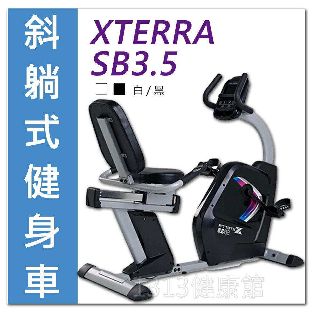【1313健康館】岱宇國際 XTERRA SB3.5 斜躺式健身車(黑/白)室內健身車/時尚輕運動/另有跑步機.橢圓機