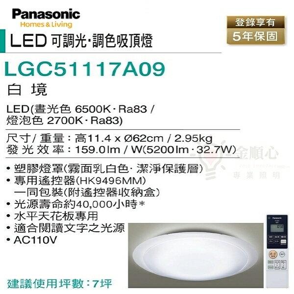☼金順心☼專業照明~Panasonic 國際牌 LED 32.7W LGC51117A09 白境 遙控吸頂燈 5-7坪