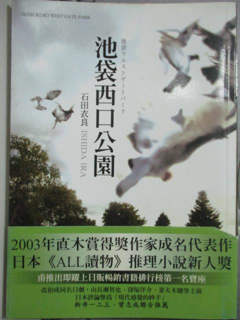【書寶二手書T1/翻譯小說_HSU】池袋西口公園_石田衣良