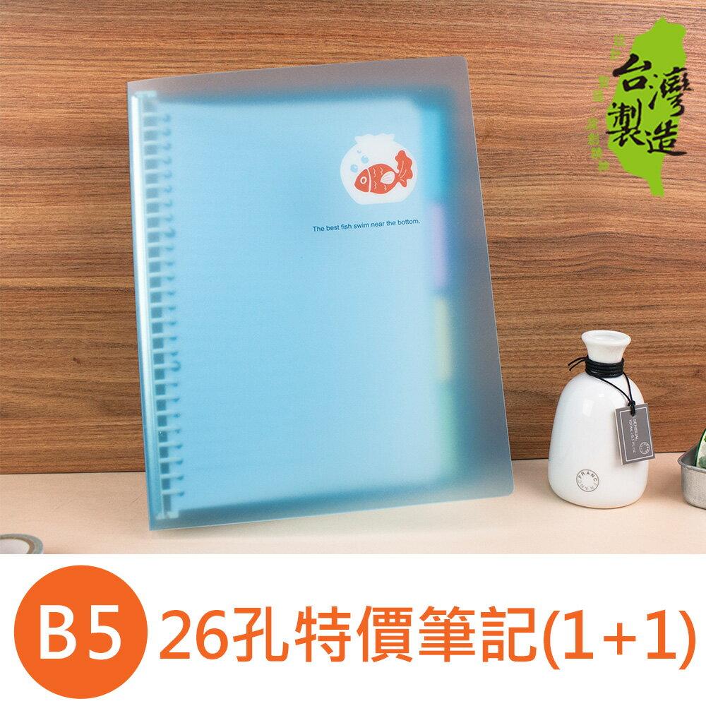 珠友 SS-10051 B5 PP26孔夾/26孔筆記本(1+1)(特價)