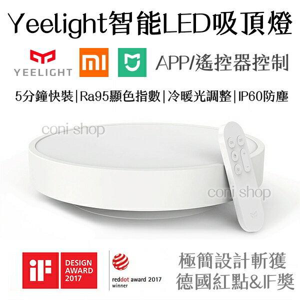 Yeelight智能LED小米吸頂燈 平行輸入代購 APP控制 附遙控器 米家吸頂燈 遙控 夜燈 遙控燈 無線【coni shop】