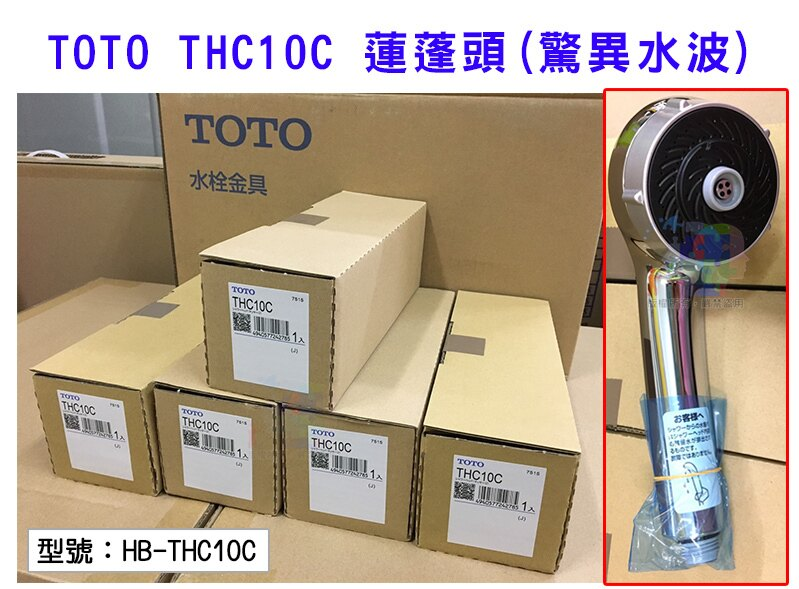 【尋寶趣】TOTO THC10C 蓮蓬頭 驚異水波 二段式開關 浴室用 水龍頭 衛浴 日本進口 HB-THC10C