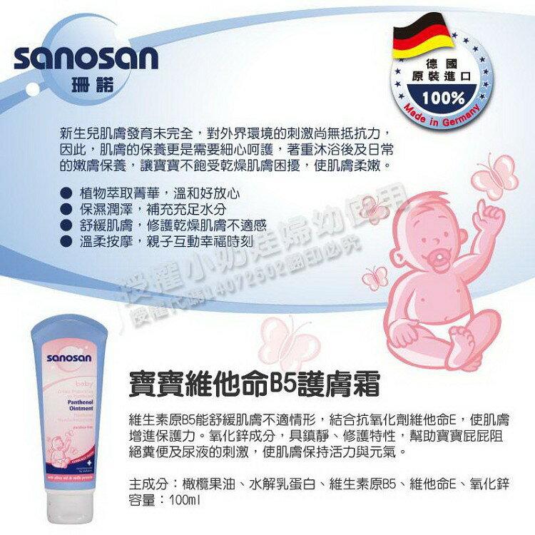 Sanosan 珊諾 - 寶寶維他命B5護膚膏100ml 1
