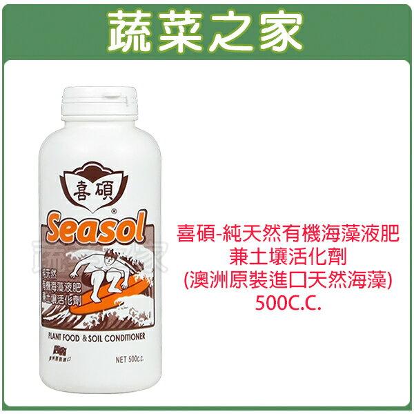 【蔬菜之家002-A79】喜碩-純天然有機海藻液肥兼土壤活化劑500cc (澳洲原裝進口天然海藻)
