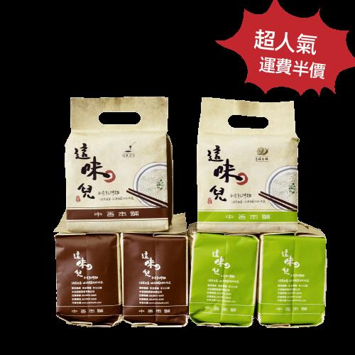 這味兒乾拌麵─青檸+沙茶六袋運費半價組