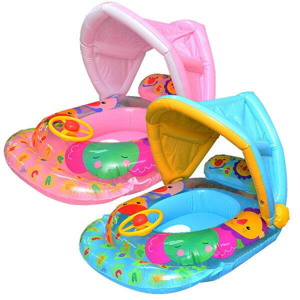 【玩樂一夏】遮陽棚寶寶座船 A1023 (兩色可選)