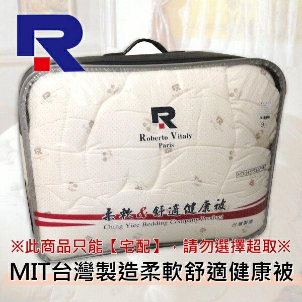 單人被胎/棉被內胎4.5X6.5尺【MIT台灣製造柔軟舒適健康被】輕盈 蓬鬆 保暖 舒適 透氣 暖呼呼幸福感~華寢寢飾