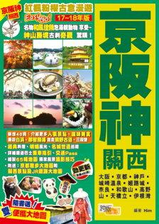 92號BOOK櫃-參考書專賣店:(1)京阪神關西(17-18年版):紅楓粉櫻古意漫遊EasyGO!(跨版生活)