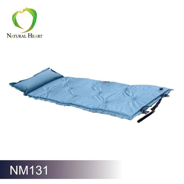NaturalHeart5cm加厚自動充氣床墊NM131B