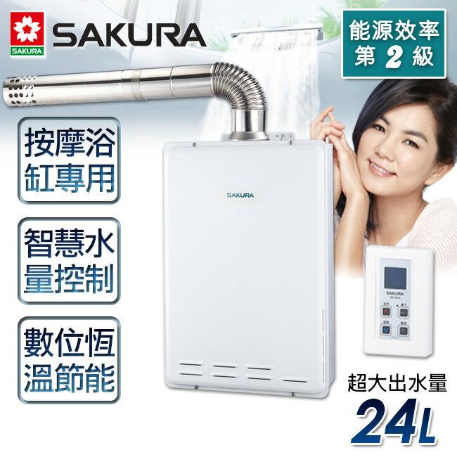 。限北北基配送。【櫻花牌】24L數位恆溫強制排氣熱水器/SH-2470A(桶裝瓦斯)