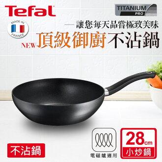 Tefal 法國特福頂級御廚系列28CM鈦極不沾小炒鍋-極緻黑(電磁爐適用)