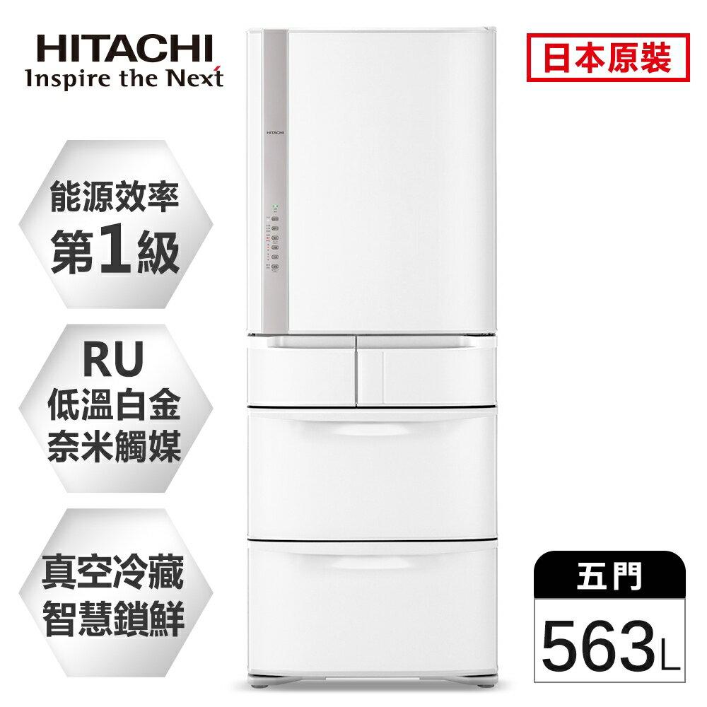 [超級品牌周★點數最高30%] ★贈$2000禮券【HITACHI日立】日本原裝變頻563L。五門電冰箱(RS57HJ) (含運費 / 基本安裝 / 6期0利率) 2