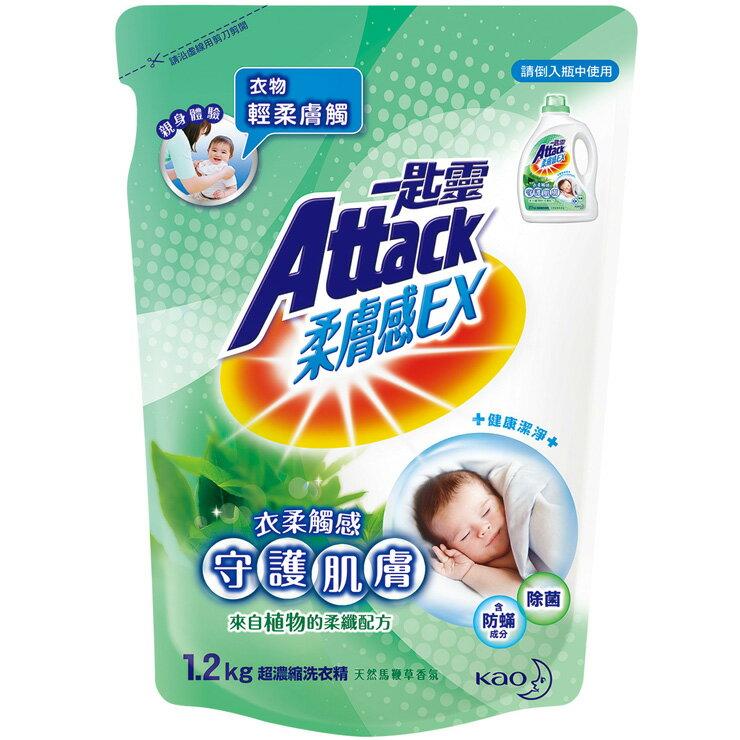 一匙靈 柔膚感EX超濃縮洗衣精 馬鞭草香氛 補充包 1.2kg