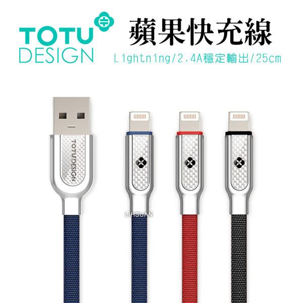 TOTU 涵系列 2.4A 快充 傳輸線 蘋果 鋅合金 閃充 Lightning 編織線 充電線 iPhone X 8 7 Plus 0