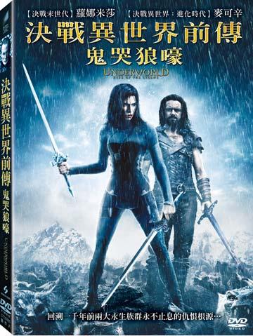 決戰異世界前傳:鬼哭狼嚎 DVD