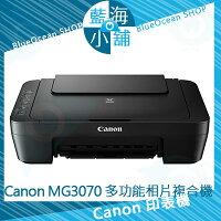 Canon佳能到Canon 佳能 Canon MG3070 多功能相片複合機