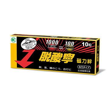 脫酸寧磁力貼 10粒/盒★愛康介護★