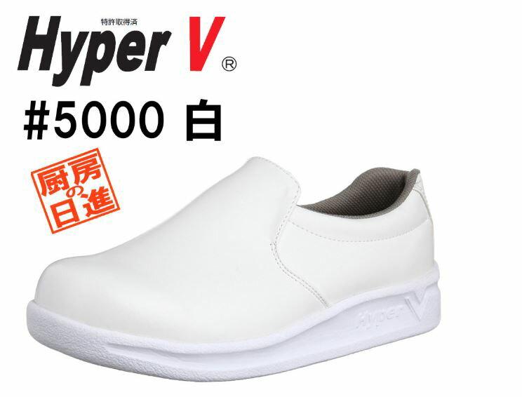 Hyper V  #5000  止滑工作鞋(黑/白二色可選)(21.5~30cm)