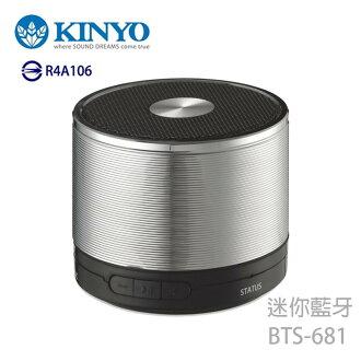KINYO 耐嘉 BTS-681 迷你藍芽讀卡喇叭/無線音箱/免持/喇叭/插卡式/MP3/擴音/Micro SD/電腦/筆電/手機/平板/AUX 音源線