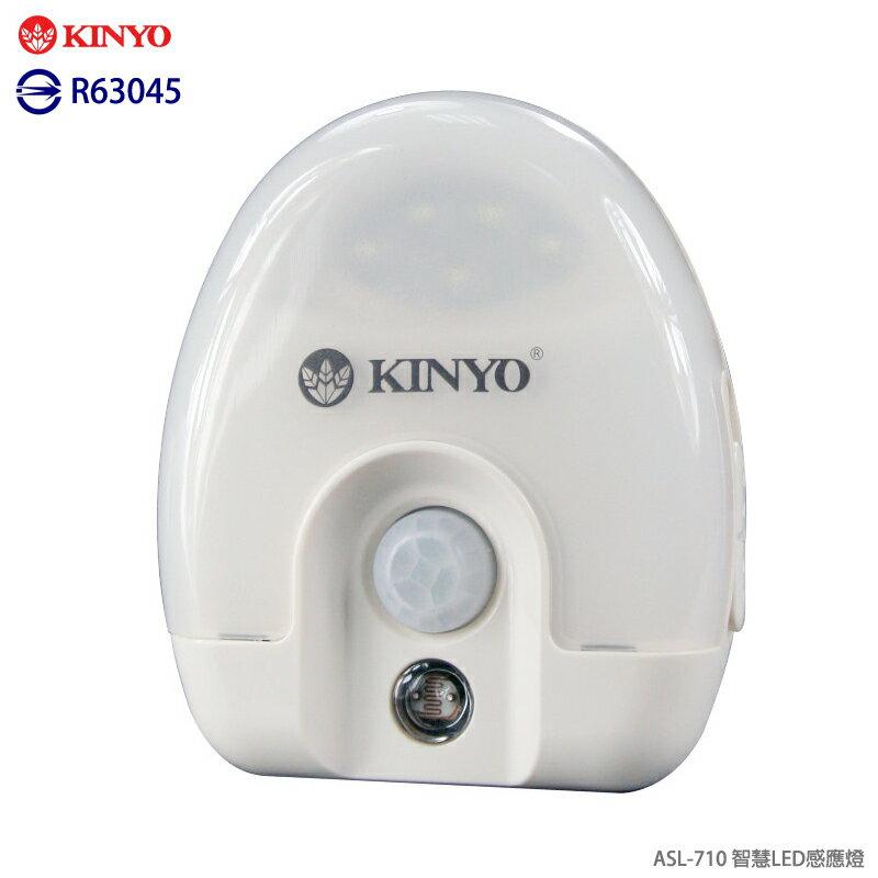 KINYO 耐嘉 ASL-710 智慧 LED 感應燈/人體紅外線+光控感應 照明燈 感應燈 小壁燈
