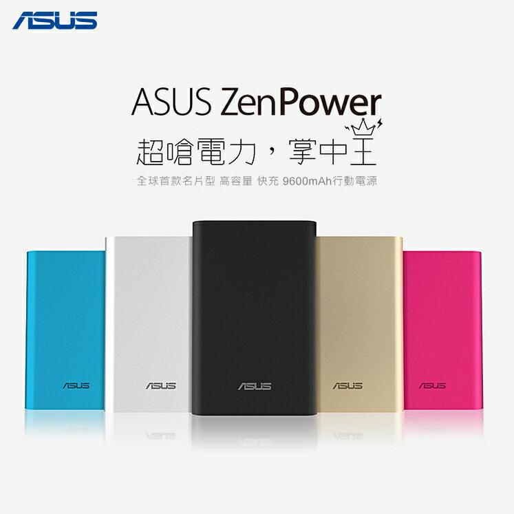 ASUS ZenPower 9600mAh  原廠行動電源/手機充電/PadFone mini 4.3/The New PadFone Infinity/PadFone E/PadFone Infinity Lite/PadFone mini PF400/ZenFone 5/ZenFone 6/ZenFone 4/ZenFone 5 LTE/PadFone S PF500KL/PadFone S/ZC451CG/ZenFone 2 Deluxe/ZE551ML/ZE500CL/ZE551ML