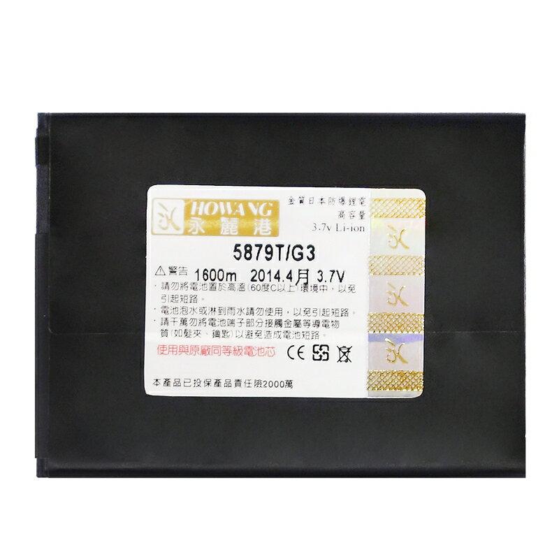 亞太 A+World G3 Coolpad 5879T / 7295T  專用 高容量電池 防爆高容量電池
