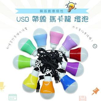 馬卡龍 USB 帶線電燈泡/懸掛式/LED/隨插即用/照明燈/露營/USB接口/行動電源/筆電/電腦/Sony Xperia Z3/C3/Z2/Z2A/Z/Z1/ZU/T3/ZL/E3/ASUS Ze..