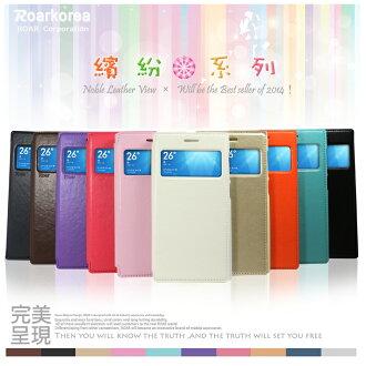 繽紛系列Samsung Galaxy Note 3 N9000/LTE N9005//N900u 皮革視窗側掀皮套/可立式/磁吸式/保護套/矽膠套/手機套/皮套
