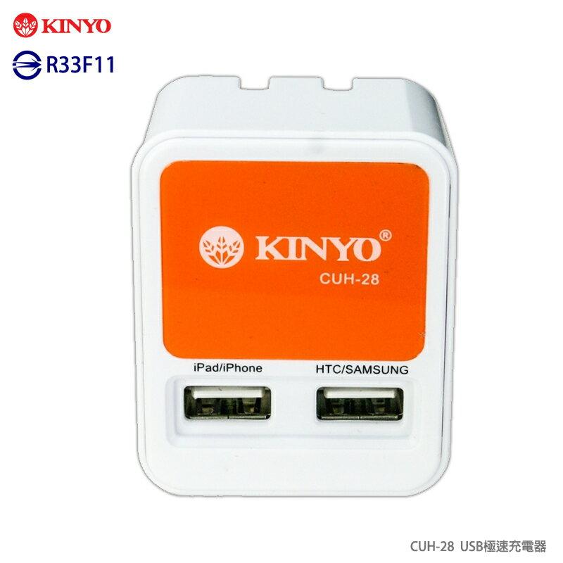 KINYO 耐嘉 CUH-28 極速充電插座/充電器/平板/手機/充電插座/電源供應/USB充電器/旅充/行動電源/充電器/商檢局認證合格