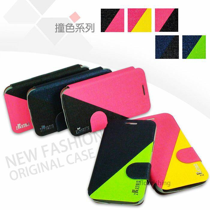 Samsung Galaxy Trend Lite S7392 撞色系列 側掀皮套/保護皮套/磁扣式皮套/保護套/保護殼/手機套
