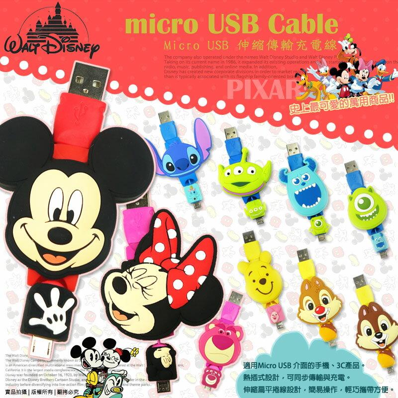 正版授權 ★迪士尼系列★ 立體大頭 伸縮傳輸線/伸縮充電線/手機/平板/充電器/Micro USB/Note 3/Z2/M8/Sony/M320/LG G Pro